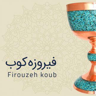 Firouzeh koob