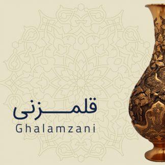 Ghalamzani