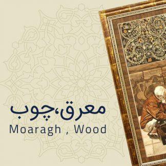 Moaragh Wood